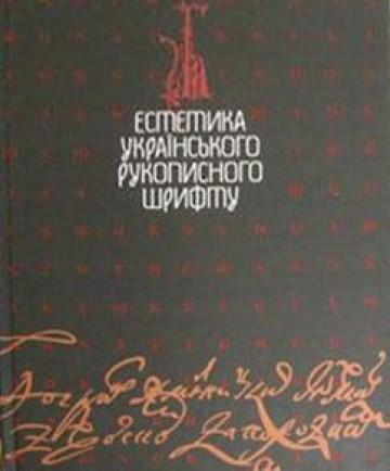 Эстетика украинского рукописного шрифта