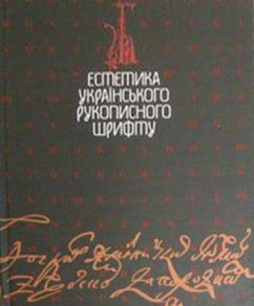 Aesthetics of Ukrainian handwritten script