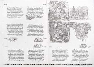 Пробный оттиск печатного листа повести Н.В. Гоголя «Вий»