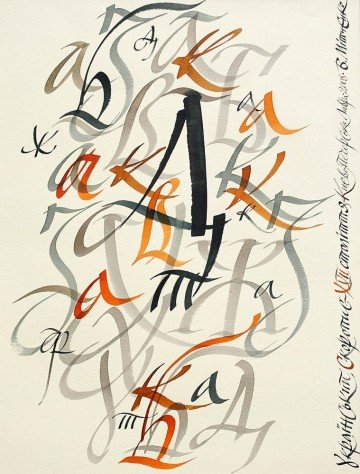 Calligraphy paper on Ukrainian Cyrillic Cursive Handwriting