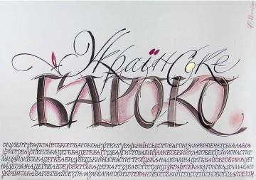 Ukrainian Baroque