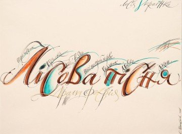 "Calligraphy paper. Drama-extravaganza by L. Ukrainka ""Forest song"""