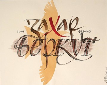 """A calligraphic paper about a tale by Ivan Franko """"Zakhar Berkut"""""""