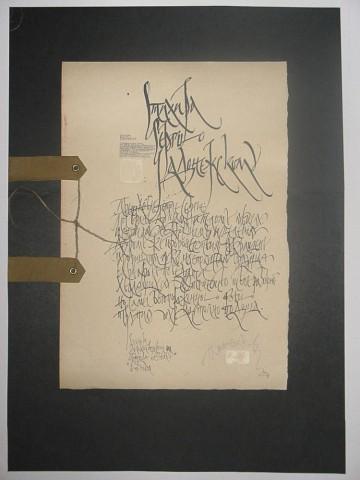 Canticle to Venerable Sergius of Radonezh