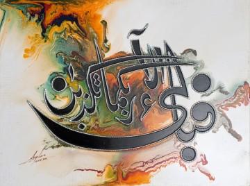 古兰经文  安拉的祝福