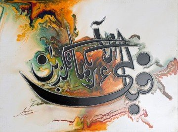 Holy Quran Verses. Blessing of Allah
