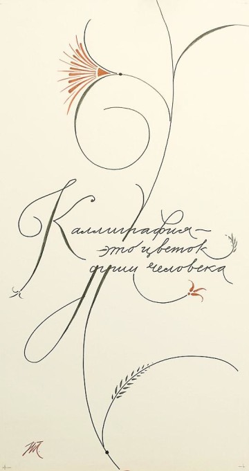 Calligraphy is the flower of the human soul