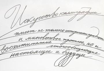 Искусство каллиграфии