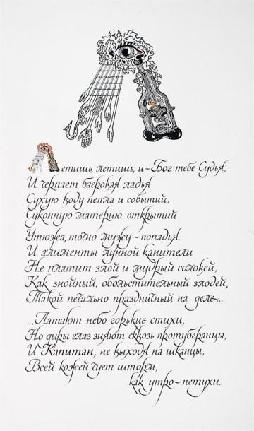 "Calligraphy symbol ""Л"". Renaissance Cursive"