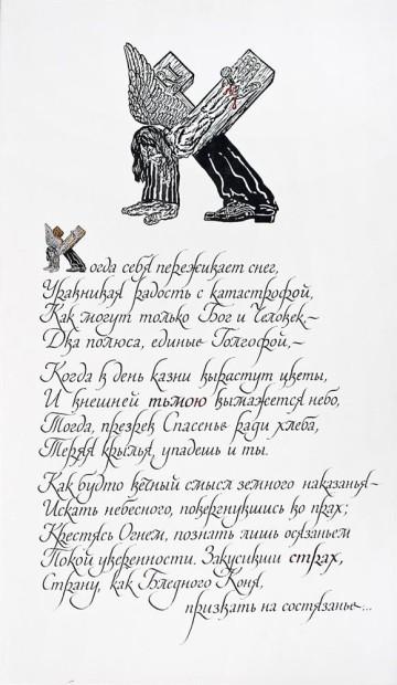 书法符号«К»  文艺复兴式斜体