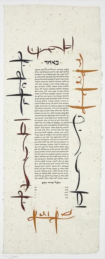 Еврейский свадебный договор