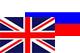 Великобритания/Россия