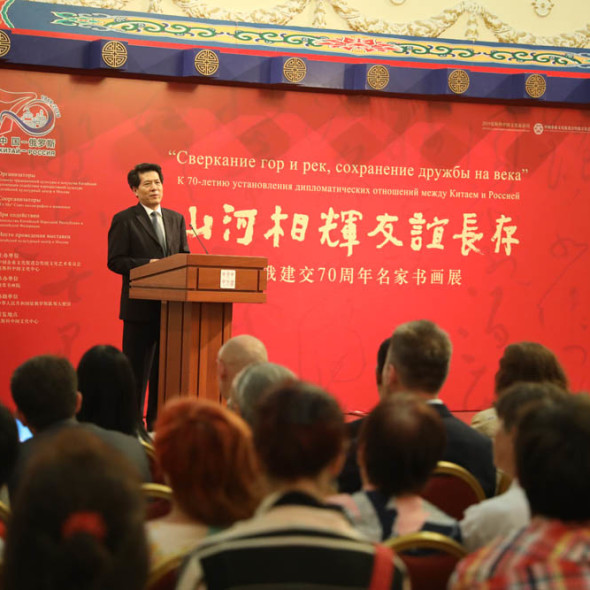 "Exhibition of calligraphy and painting ""Shining of Mountains and Rivers, Friendship for Centuries"""