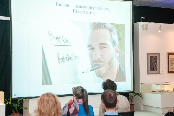 Лекция Ольги Морозовой «Мифы о графологии. О чем расскажет ваш почерк»