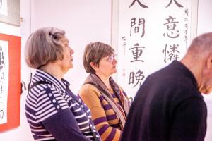 现代书法馆举办慈善活动