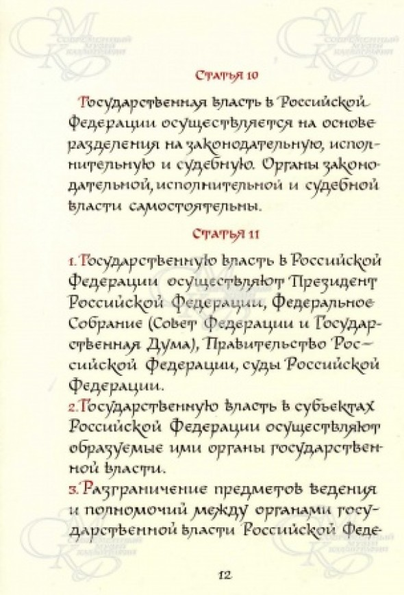 The Handwritten Copy of the Constitution of the Russian Federation