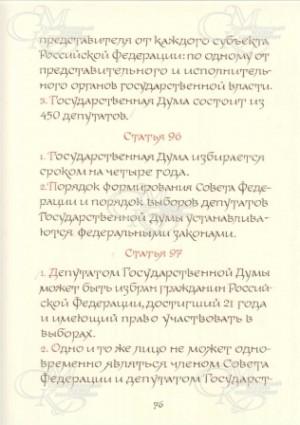 《俄罗斯宪法》手抄本