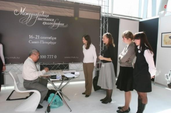 Презентация Международной выставки каллиграфии на Российском образовательном форуме