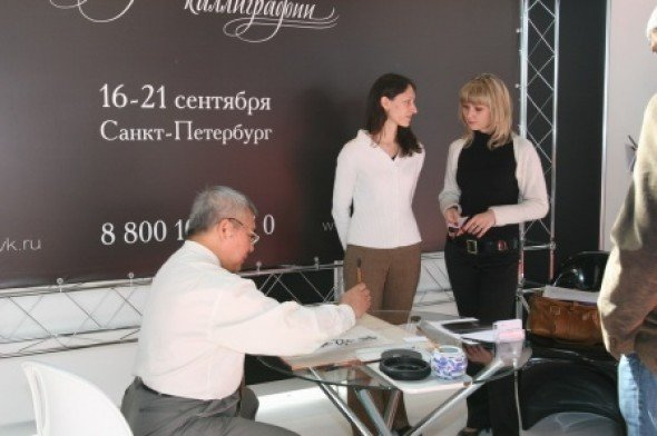 Presentation of the International Exhibition of Calligraphy at the Russian Education Forum International Exhibition of Calligraphy