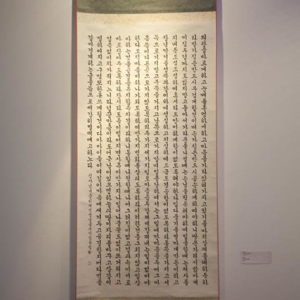 Days of Korean script