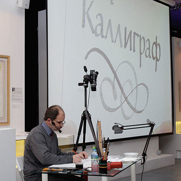 Open Day at the Contemporary museum of calligraphy