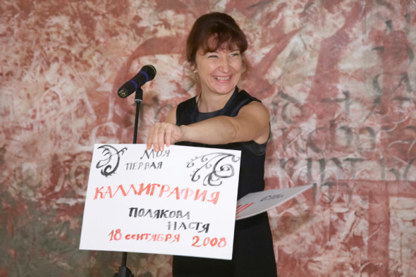 I Международная выставка каллиграфии, Санкт-Петербург