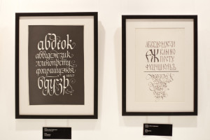 Days of Slavic writing