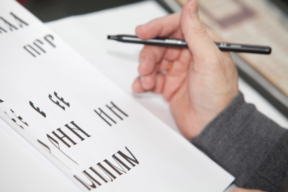 斯拉夫文字和笔迹学