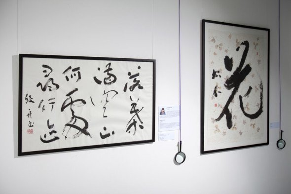 The exposition of the IV International Exhibition of Calligraphy
