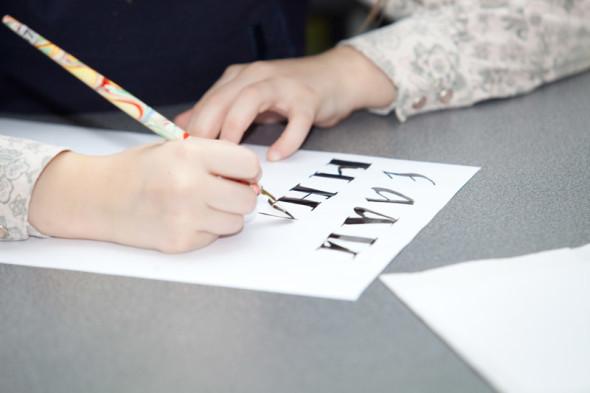 Юные любители красивого письма
