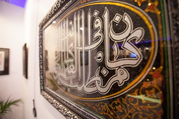 The 5th International Exhibition of Calligraphy