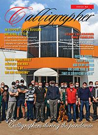 Kalligraf magazine, №3