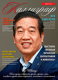 Журнал «Каллиграф», №2