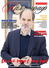 Журнал «Каллиграф», №1