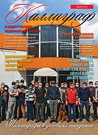 Журнал «Каллиграф», №3