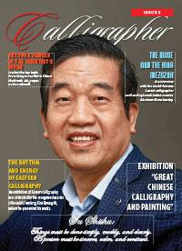 Kalligraf magazine, №2