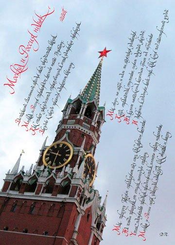 Москва и Россия навек