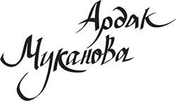 МУКАНОВА Ардак