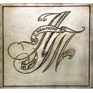 Прикладная каллиграфия