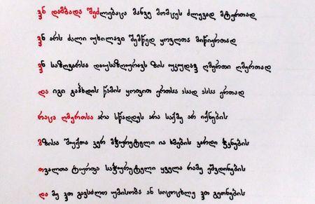 Праздник каллиграфии гостит в Тбилиси