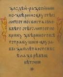 Работа Александра Свиридова