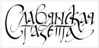 Познавательная каллиграфия