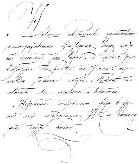 Красота каллиграфии П.А. Семченко