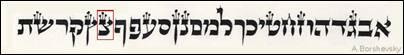 Каллиграфия: Сакральная ивритская каллиграфия