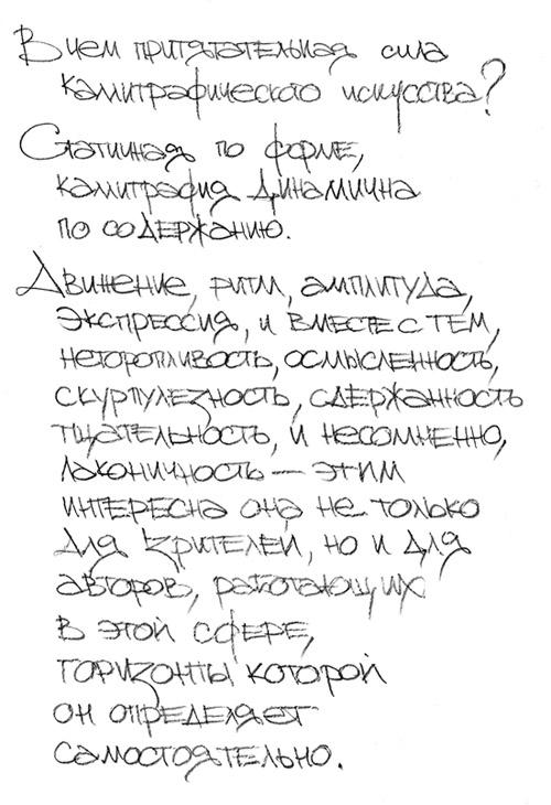 В чём притягательная сила каллиграфического искусства