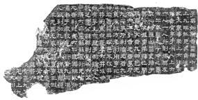 История китайской каллиграфии