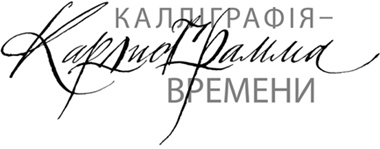 Calligraphy: the cardiogram of the time, by Vasiliy Mitchenko