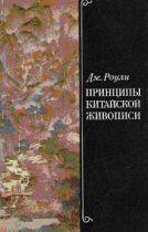 Роули, Дж., Принципы китайской живописи