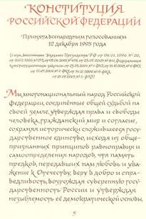 Рукописная Конституция Российской Федерации