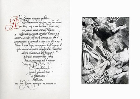 The best world calligraphers to be exhibited in Moscow